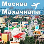 Москва — Махачкала авиабилеты. Расписание