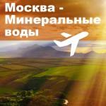 Москва — Минеральные воды авиабилеты. Расписание