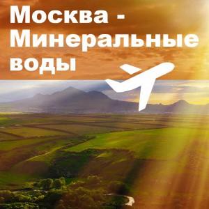 Москва - Минеральные воды.