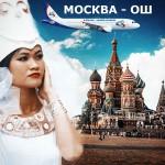 Авиабилеты Москва Ош. Расписание