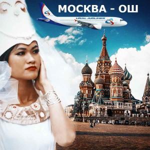 Москва - Ош авиабилеты прямой рейс