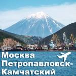 Москва — Петропавловск-Камчатский авиабилеты. Расписание