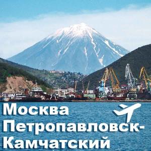 Москва - Петропавловск-Камчатский