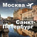 Москва — Санкт-Петербург авиабилеты. Расписание