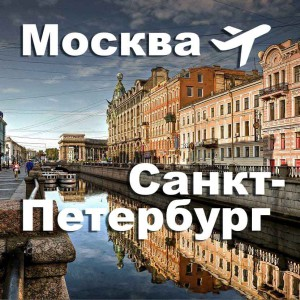 Москва - Санкт-Петербург авиабилеты. Расписание