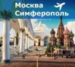 Москва — Симферополь Авиабилеты. Расписание