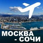Москва — Сочи авиабилеты. Расписание