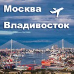 Москва — Владивосток авиабилеты. Расписание
