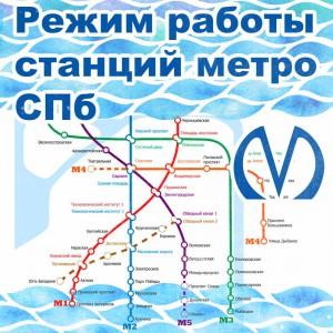 Режим работы метро СПб
