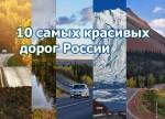 Самые красивые дороги России. Топ-10.