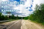 86К-3 (A-135) автомобильная дорога. Кемь — Калевала — Лонка. Карелия.