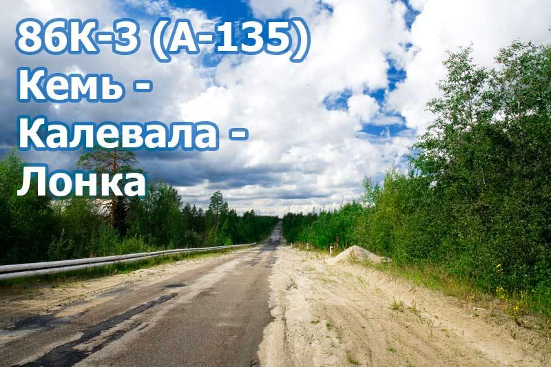 86К-3 (A-135) автомобильная дорога. Кемь - Калевала - Лонка. Карелия.