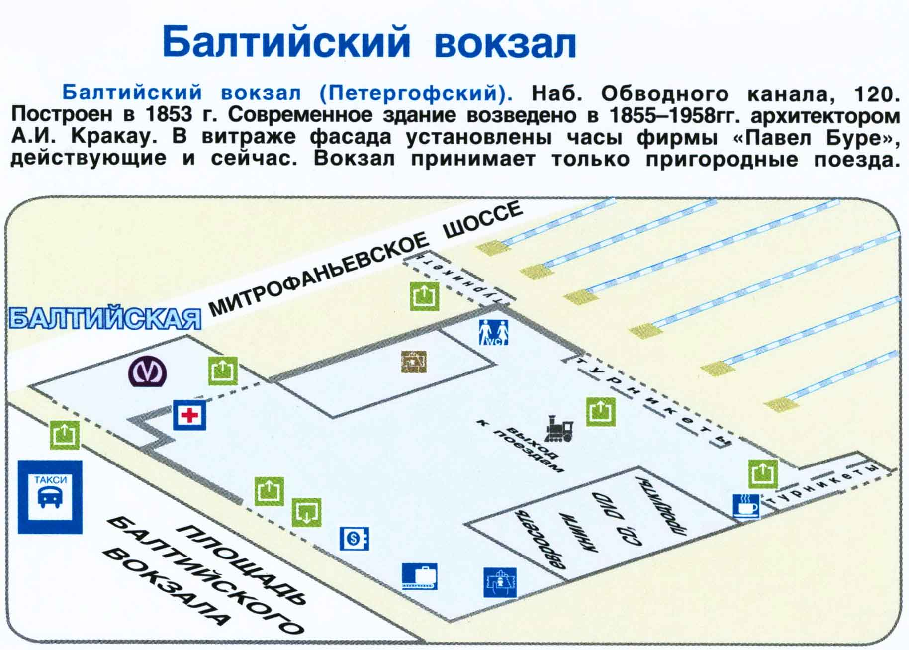 Метро москвы схема с расчетом маршрута и времени с вокзалами