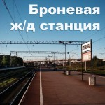 Броневая ж/д станция. Санкт-Петербург. Расписание