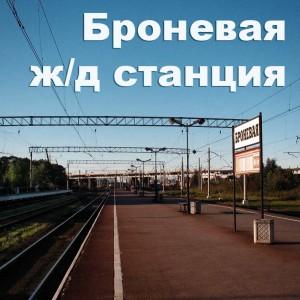 Броневая ж/д станция. Санкт-Петрербург