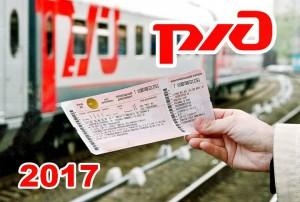 Цены на билеты РЖД 2017
