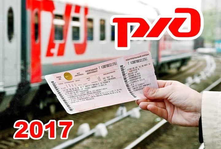 саранск казань поезд цена билета ржд тетки научат