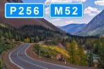 Чуйский тракт. Автомобильная дорога Р-256 (М-52)
