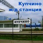 Купчино ж.д станция. Санкт-Петербург. Расписание