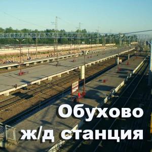 Обухово ж/д станция. Санкт-Петербург. Расписание