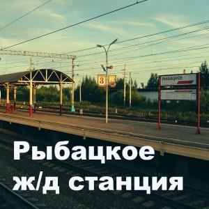 Рыбацкое ж/д станция. Санкт-Петербург. Расписание