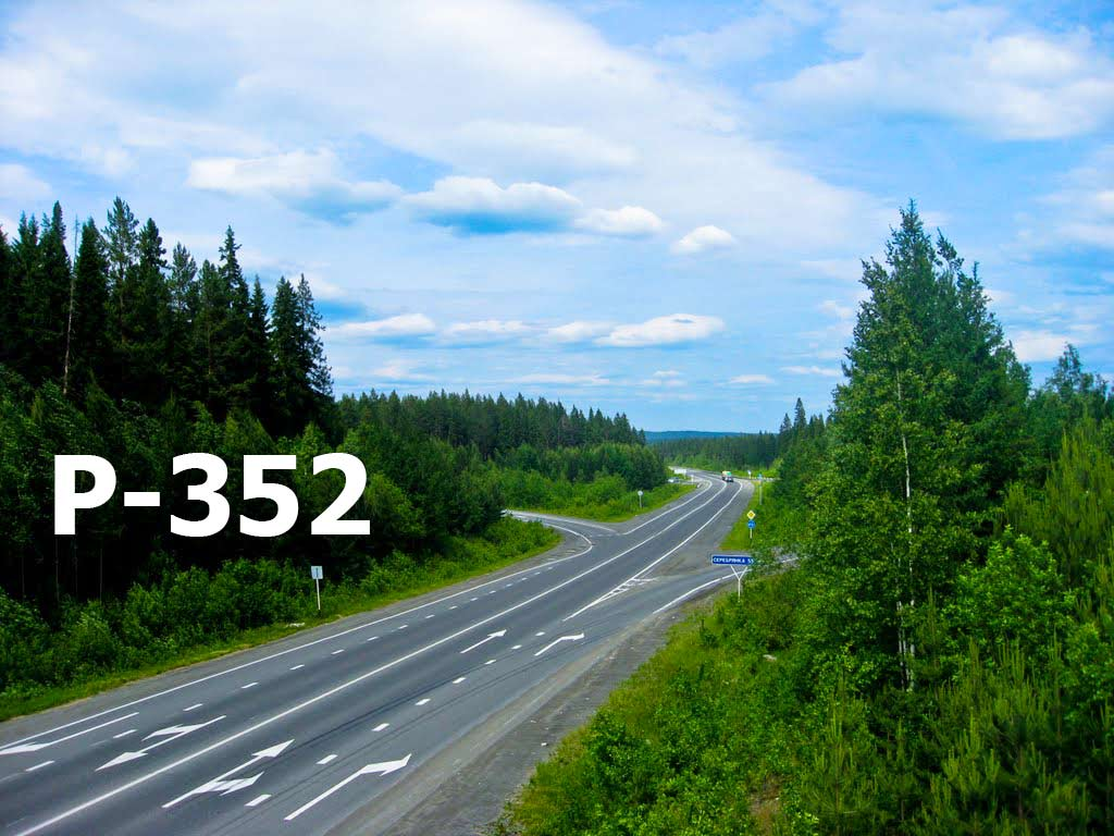 Серовский тракт. Трасса Р352 (Екатеринбург — Серов)