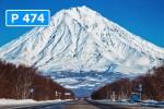Трасса Р-474 Петропавловск-Камчатский — пос.Ключи