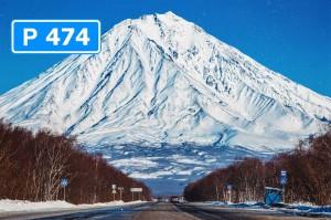 Трасса Р-474 Петропавловск-Камчатский - пос.Ключи
