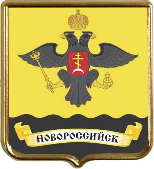 Новороссийск Герб