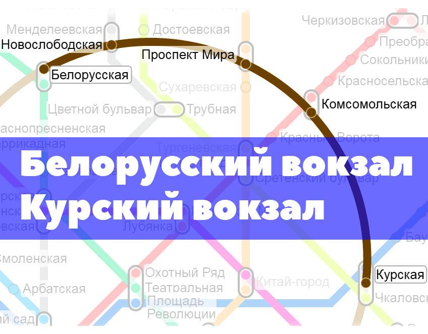 С павелецкого до белорусского вокзала схема метро