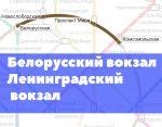 Как добраться от Белорусского вокзала до Ленинградского вокзала