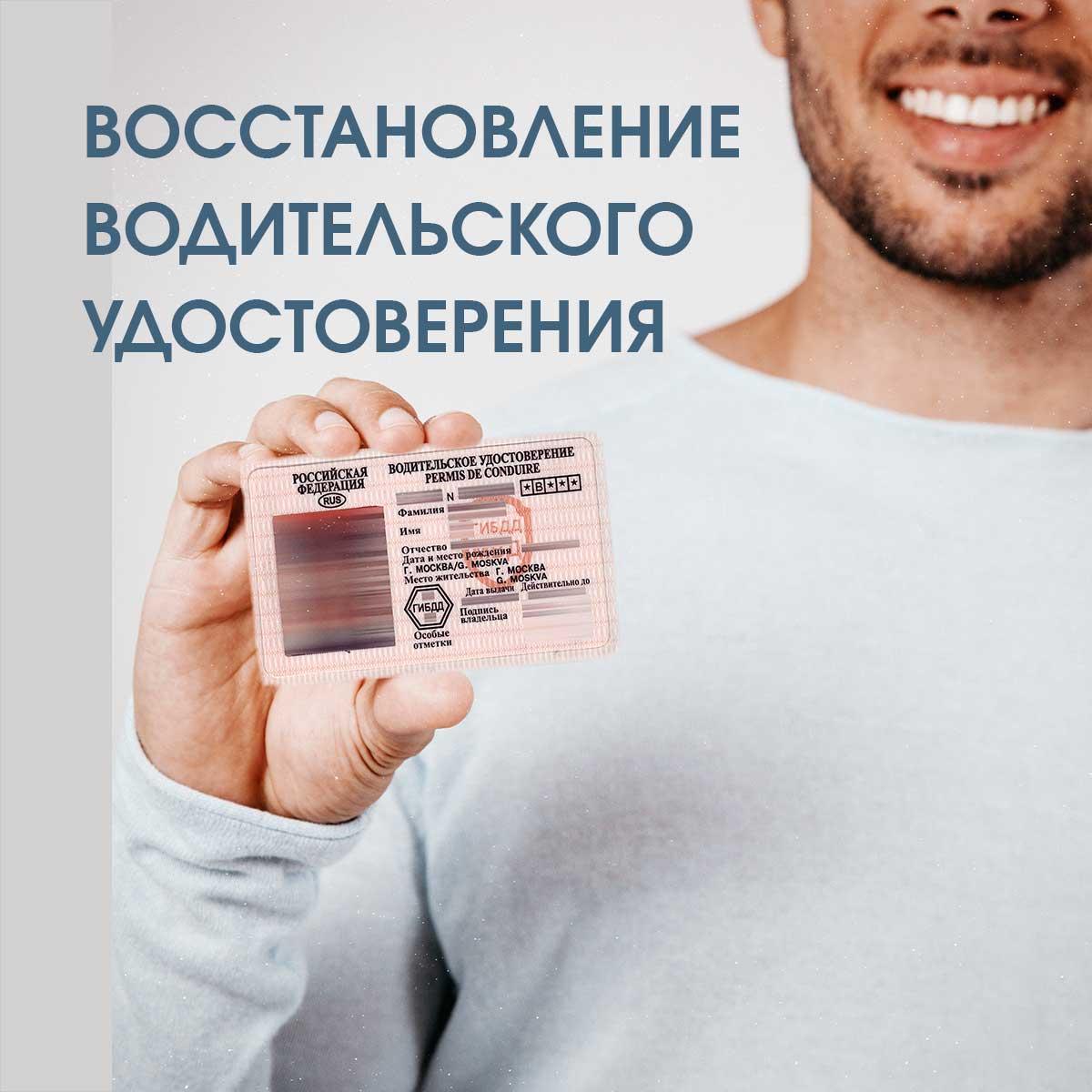 течение Утеря водительского удостоверения Дальше