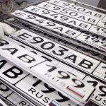 МВД опровергло информацию об изменении формата автомобильных номеров