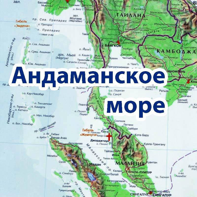 Андаманское Море на Карте Мира