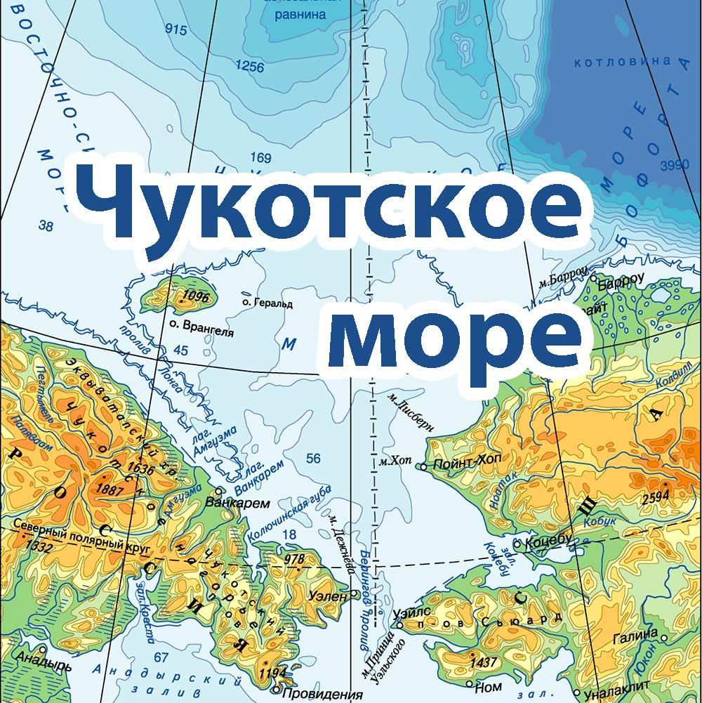 Где находиться чукотское море на карте. Чукотское море (берега в России)