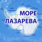Море Лазарева
