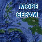 Море Серам