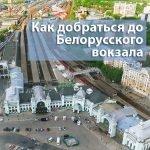 Как добраться до Белорусского вокзала