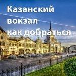 Как добраться до Казанского вокзала