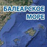 Балеарское море
