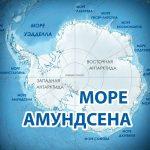 Море Амундсена