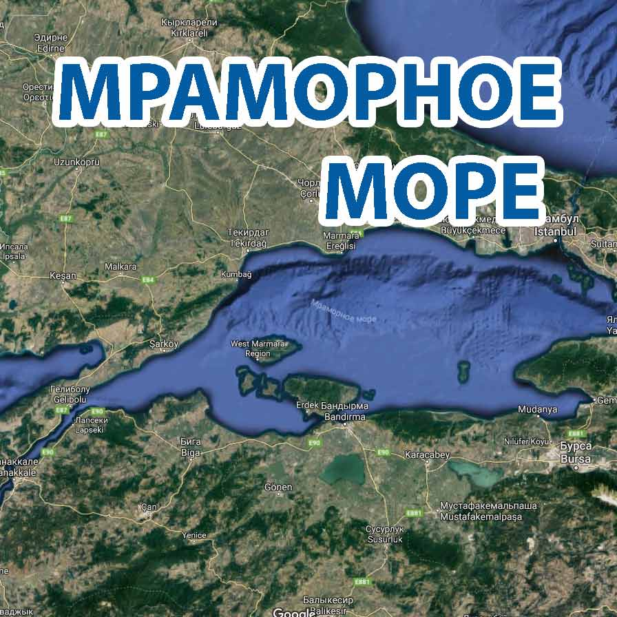 Мраморное море - это... Что такое Мраморное море?