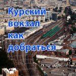 Как добраться до Курского вокзала