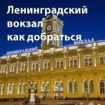 Как добраться от и до Ленинградского вокзала