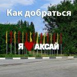 Как добраться до города Аксай, Ростовская область