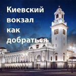 Как добраться до Киевского вокзала