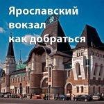 Как добраться от и до Ярославского вокзала