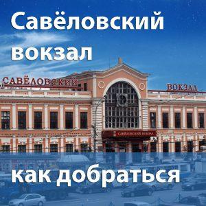 Савеловский вокзал как добраться