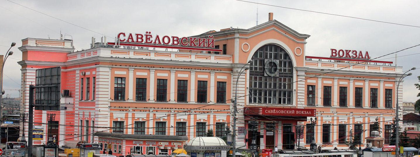 клиники необходимым расписание поездов кимры-савеловский вокзал сданных