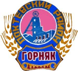 герб Горняк Алтайского края